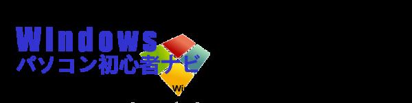 Windowsパソコン初心者ナビ