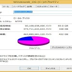 Win8/8.1パソコンのハードディスク・フォルダ・ファイル容量の確認方法