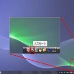 Windows8/8.1の言語バーを好きな位置に表示する方法
