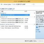 WindowsUpdateでパソコンを常に最新状態に保つ方法