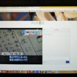 PCでテレビを無料で見れる日本電視台!ウイルス感染が心配