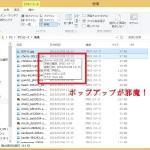 フォルダやファイルのポップアップ表示を無効化・解除する方法
