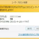 ユーザーアカウント制御の確認画面を表示させない設定にする