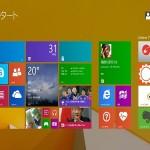 Windows8/8.1のスタート画面のタイルをグループで分かりやすく