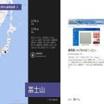 Windows8/8.1のスタート画面から簡単にサイト検索をする方法