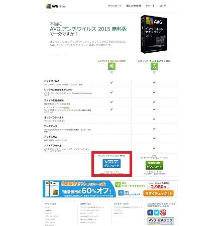 Avira Free Antivirus のVDF手動更新方法( 年 …