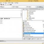 エックスサーバーからWPXクラウドにドメイン移転!wp-config.phpファイルをダウンロードする