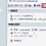 エックスサーバーからWPXクラウドにドメイン移転!phpMyAdminからデータベースのバックアップデータを取得する方法