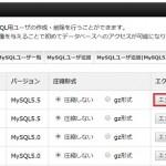 エックスサーバーからWPXクラウドにドメイン移転!MySQL設定からバックアップデータを取得する方法