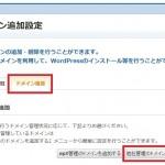エックスサーバーからWPXクラウドにドメイン移転!WPXクラウドにドメインを設定する方法