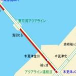 東京アクアラインの事故・渋滞・交通情報をリアルタイムで確認できるアプリ