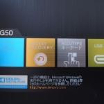 レノボ(Lenovo)G50の初回セットアップの手順はコチラ!
