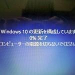 Windows10にアップデートした方法・手順!時間にして5時間