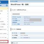 エックスサーバーからWPXクラウドにドメイン移動!WPXクラウドにデータベースのインポートをする方法