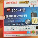 BUFFALOの無線LANルーターに変更|設置と設定方法
