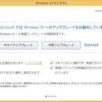 Windows10アップグレードのアイコンを非表示にして消す方法