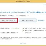 Windows10へのアップグレードの方法は3通りから選択可能