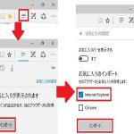 Microsoft Edgeのお気に入り・ブックマークの設定方法
