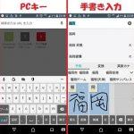 Xperiaの文字入力キーボードの便利な4つの操作方法|小さくしたり音声入力したり
