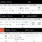 マイクロソフトオフィスを買わずに無料オンライン版で閲覧・編集・作成できる方法