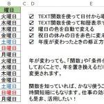 日付から曜日を表示するエクセル関数TEXTの使い方|祝日の色付けと和暦表示
