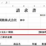 支払期限などの月末日付を求めるエクセル関数|EOMONTHの使い方