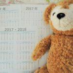 エクセルカレンダーを自動作成しちゃう|日曜始まり・月曜始まり