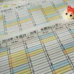 エクセルで作成した年間カレンダーを無料ダウンロード|1月始まりと4月始まり