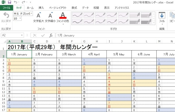 エクセルで作成した年間カレンダーを無料ダウンロード1月始まりと4月
