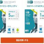 ESETファミリーセキュリティの購入手続きのやり方と方法