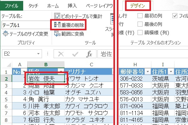Windowsパソコン初心者ナビ一緒に読んで頂いている記事エクセルで顧客名簿を管理する表の作り方|フリーテンプレート