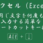 複数の入力文字の中から何度も入力する簡単なショートカットキー操作|エクセルの使い方