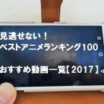 見逃せない!ベストアニメランキング100|おすすめ動画一覧【2017】
