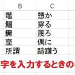 エクセルで読めない漢字を入力する方法|総画数や部首の画数で検索する手順