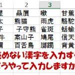難しい漢字・文字を入力の読み方が分からないときは手書き入力を利用しましょう