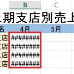 エクセルに入力した数値が「##」が表示されるのを正しく表示したい