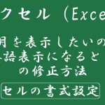 年月を表示したいのに英語表示になるときの修正方法|エクセルの使い方