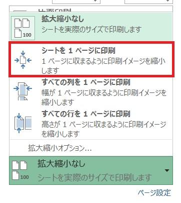 pdf 印刷 ページの端が切れる