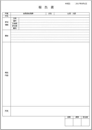 Windowsパソコン初心者ナビ一緒に読んで頂いている記事報告書のテンプレートの無料ダウンロード|エクセルやワードのひな形