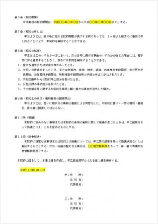 業務委託契約書の解説4(印紙) - 契約書の ...