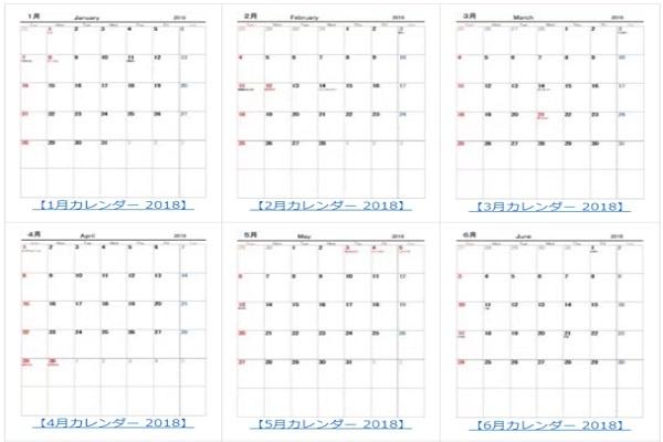 2018 2019年の月別シンプルカレンダー日曜月曜始まり無料