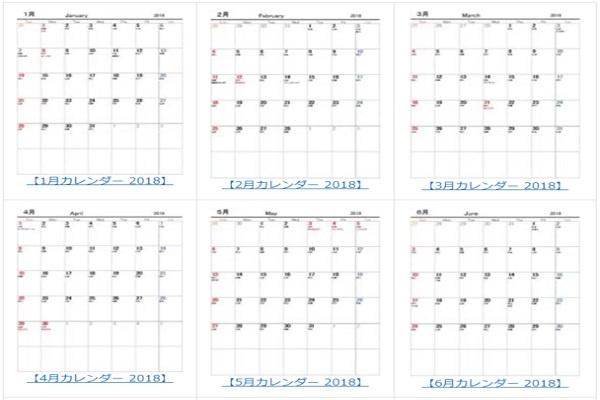 大安 カレンダー 2020
