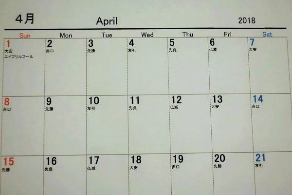 2019年・2020年・2021年の月別カレンダーの六曜(六輝)入りをエクセル(Excel)で作りました。2019年1月から2021年12月 分までを作成しましたので1月始まりでも4月