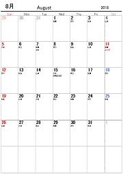 【8月カレンダー 2018】
