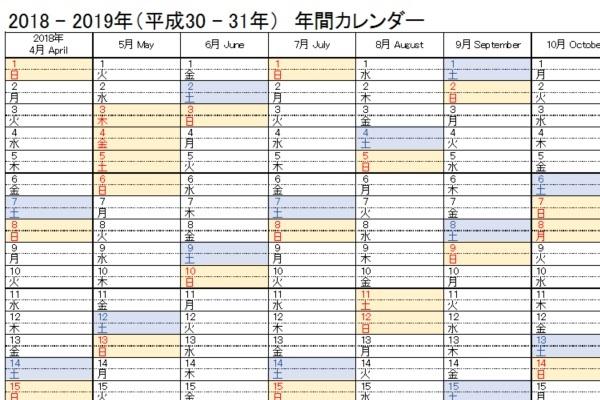 20182019年の年間カレンダー1月4月始まりの縦並びテンプレートを