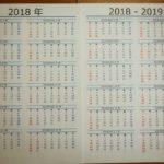 2018・2019・2020年の万年カレンダー1月・4月始まり|テンプレート無料ダウンロード