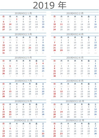 2019年1月~2019年12月までの万年カレンダー