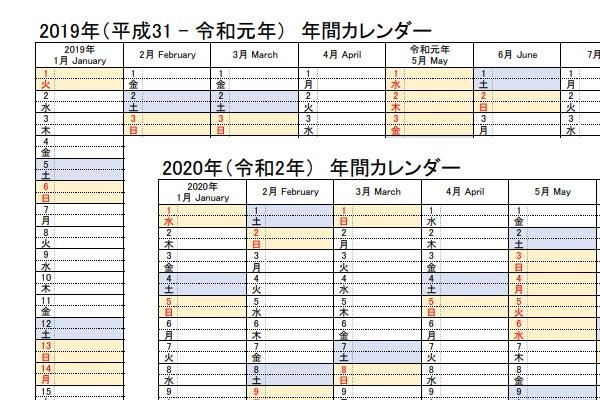 20192020年の年間エクセルカレンダー1月4月始まりの縦並び