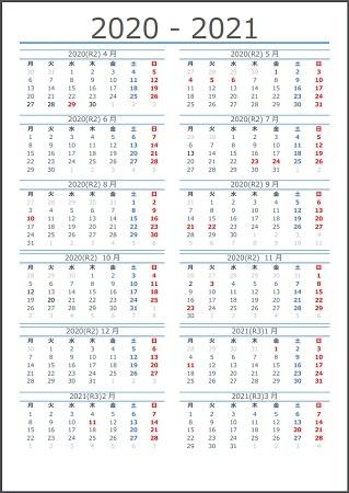 エクセル カレンダー 2020 年