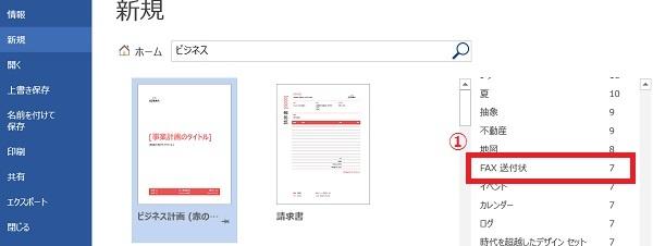 fax送付状の作成方法 word ワード テンプレートを使った簡単な作り方
